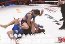 视频-她是带刺玫瑰喜爱擂台搏击  征战韩国展示中国女性魅力