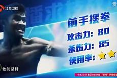 视频-播求在华十三连胜KO王伟豪,奥运散打冠军当场下战书