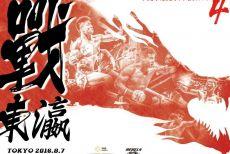 打到东京去!最强中日对抗8月7日昆仑决上演
