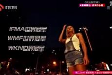 视频-昆仑决南京站 伊卡翠娜TKO曾晓婷