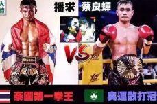 富豪拳王蔡良蝉明年3月战播求:我的搏击智商高于他