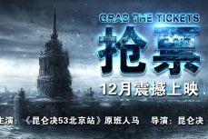 昆仑决再度火爆登陆北京,这回学聪明了,趁早抢票!