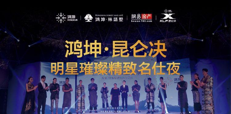 2017年1月1日, 三亚湾红树林度假世界, 全明星,全球直播 昆仑决, 打